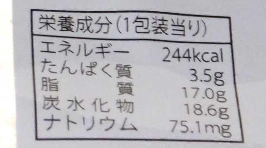コンビニスイーツだ_【ローラ】パクパク食べちゃうチョコエクレアだよ。【サークルKサンクス】_カロリー原材料01