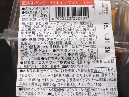 コンビニスイーツだ_厚焼きパンケーキ(ホイップクリーム付)【ローソン】_カロリー原材料00