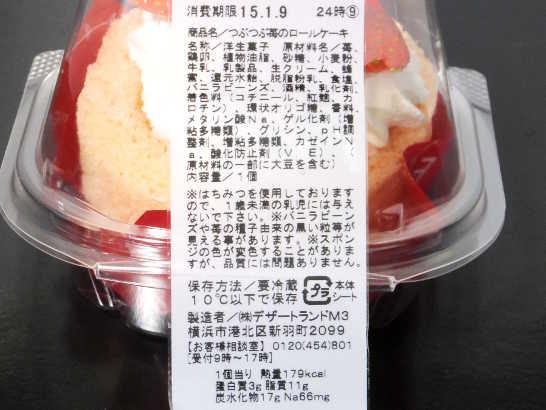 コンビニスイーツだ_つぶつぶ苺のロールケーキ【ファミリーマート】_カロリー表示00