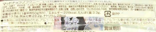 コンビニスイーツだ_マッドチョコブラウニー【ファミリーマート】_カロリー原材料00