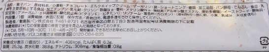 コンビニパンだ_エクレアホイップ【ファミリーマート】_カロリー原材料表示00