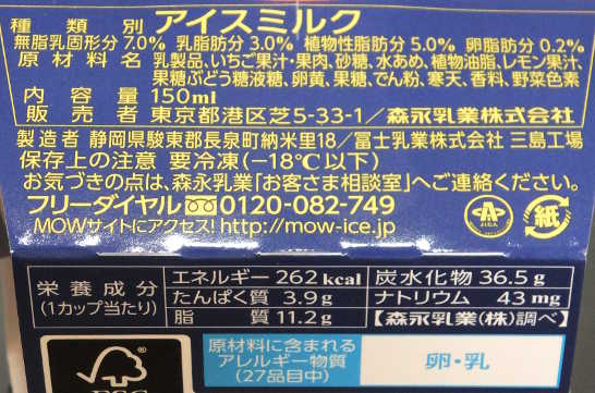 コンビニスイーツだ_モウスペシャル ストロベリー【セブンイレブン】森永_カロリー原材料00