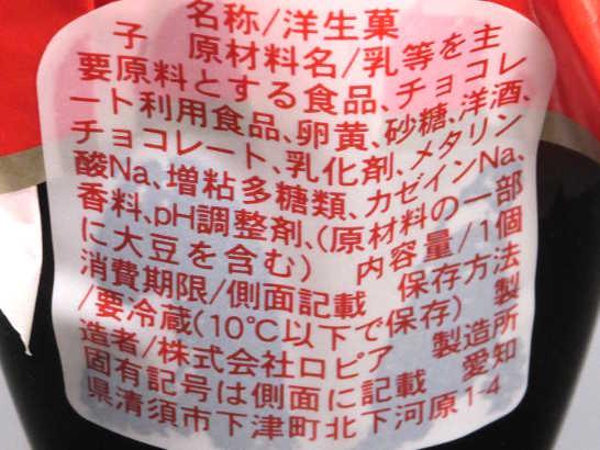 コンビニスイーツだ_窯出しショコラプリン【サークルKサンクス】_カロリー原材料01