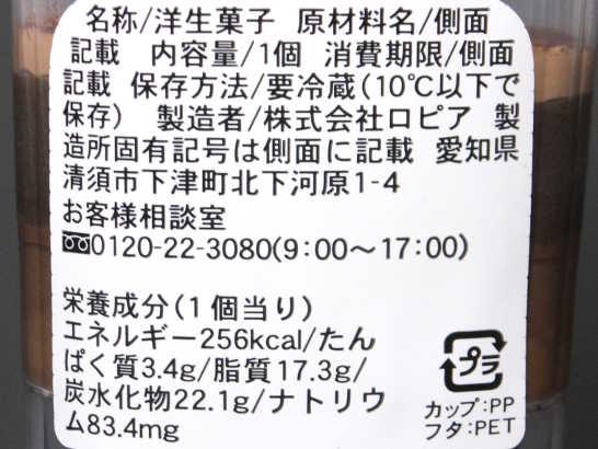 コンビニスイーツだ_窯出しショコラスフレ【ファミリーマート】_カロリー原材料00