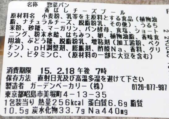 コンビニパンだ_香ばしチーズブール【セブンイレブン】_カロリー原材料表示00