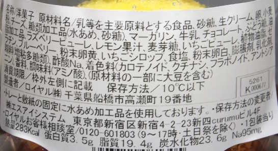 コンビニスイーツだ_ことりのむーすけーき【セブンイレブン】_カロリー原材料00