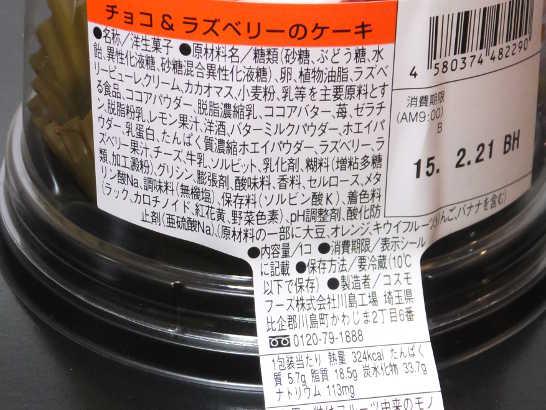 コンビニスイーツだ_熊谷喜八シェフ監修 チョコ&ラズベリーのケーキ【ローソン】_カロリー原材料00