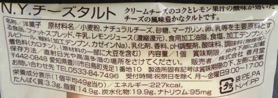 コンビニスイーツだ_N.Y.チーズタルト【ファミリーマート】_カロリー原材料00