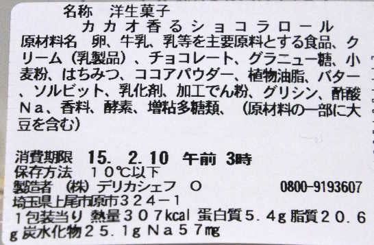 コンビニスイーツだ_カカオ香るショコラロール【セブンイレブン】_カロリー原材料00
