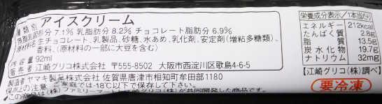 コンビニスイーツだ_生チョコアイスバー【ファミリーマート】_カロリー原材料00