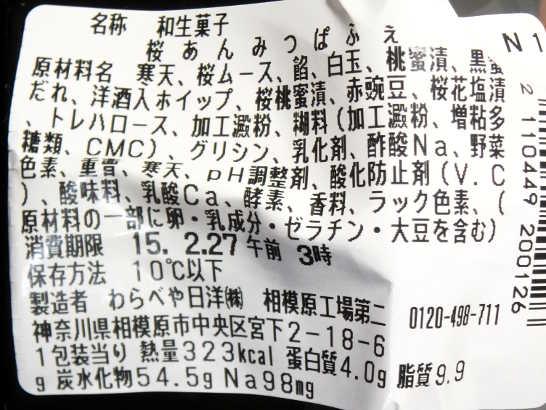 コンビニスイーツだ_桜あんみつぱふぇ【セブンイレブン】_カロリー原材料00