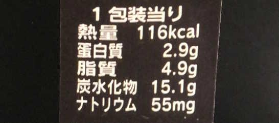 コンビニスイーツだ_なめらか豆乳抹茶ぷりん【セブンイレブン】_カロリー原材料00