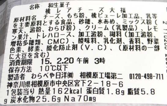 コンビニスイーツだ_桃レアチーズ大福【セブンイレブン】_カロリー原材料00