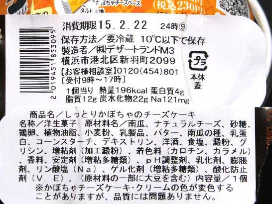 コンビニスイーツだ_しっとりかぼちゃのチーズケーキ【ファミリーマート】_カロリー原材料00