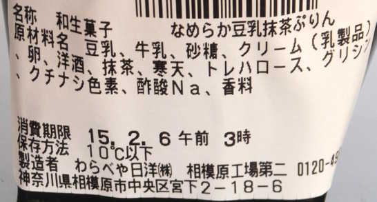 コンビニスイーツだ_なめらか豆乳抹茶ぷりん【セブンイレブン】_カロリー原材料01