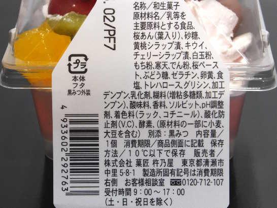 コンビニスイーツだ_春の桜あんみつ【ファミリーマート】_カロリー原材料01