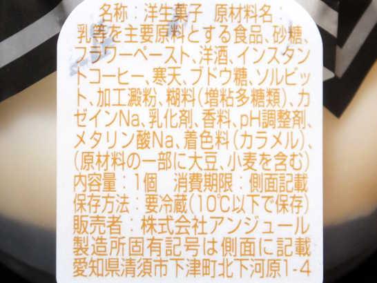 コンビニスイーツだ_たっぷり珈琲杏仁【サークルKサンクス】_カロリー原材料01