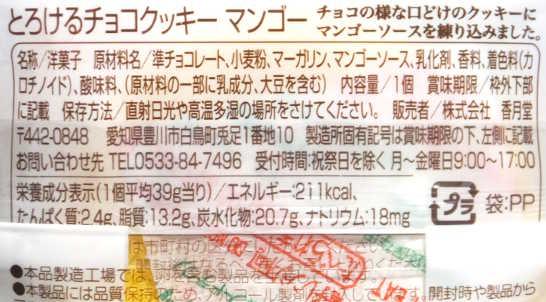コンビニスイーツだ_とろけるチョコクッキー マンゴー【ファミリーマート】_カロリー原材料01