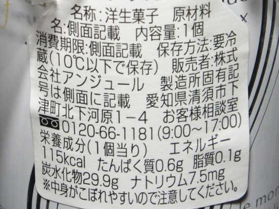 コンビニスイーツだ_たっぷ~~りストロベリージュレ♡【サークルKサンクス】_カロリー原材料00