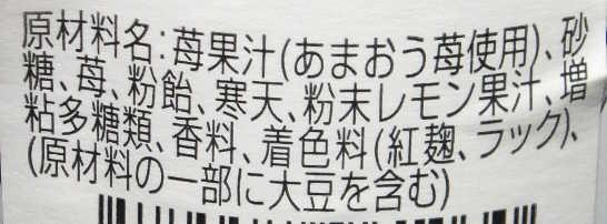 コンビニスイーツだ_たっぷ~~りストロベリージュレ♡【サークルKサンクス】_カロリー原材料01