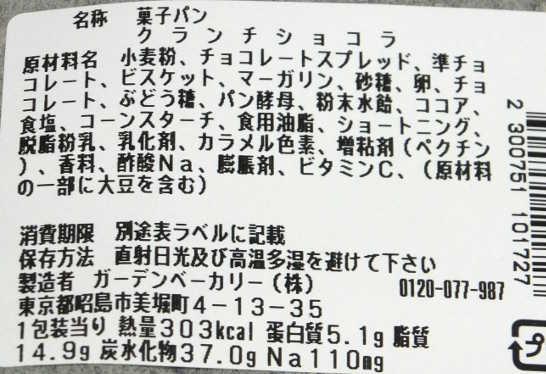 コンビニパンだ_クランチショコラ【セブンイレブン】_カロリー原材料表示00