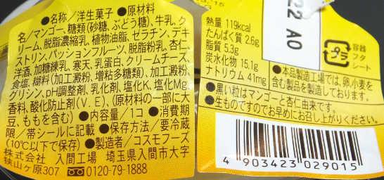 コンビニスイーツだ_ぐでたまマンゴー杏仁豆腐【ローソン】_カロリー原材料00