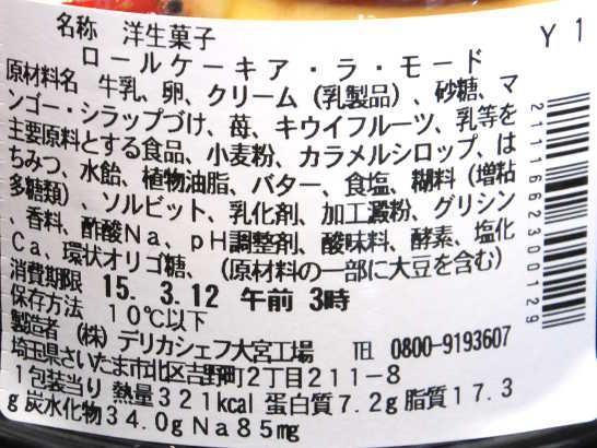 コンビニスイーツだ_ロールケーキ ア・ラ・モード【セブンイレブン】_カロリー原材料00