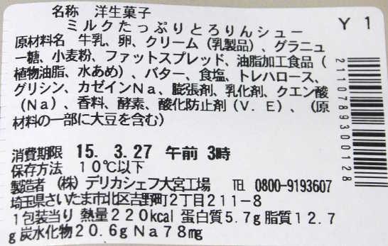 コンビニスイーツだ_ミルクたっぷりとろりんシュー【セブンイレブン】_カロリー原材料00