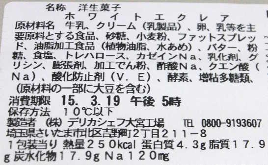コンビニスイーツだ_ホワイトエクレア【セブンイレブン】_カロリー原材料00