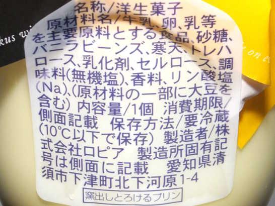 コンビニスイーツだ_窯出しとろけるプリン【サークルKサンクス】_カロリー原材料01