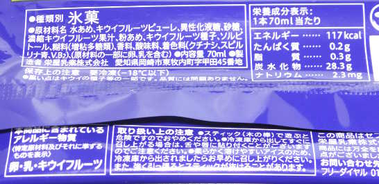 コンビニスイーツだ_まるでキウイを冷凍したような食感のアイスバー【セブンイレブン】_カロリー原材料00