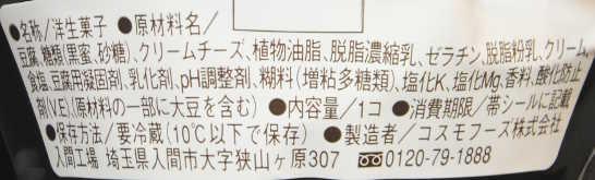 コンビニスイーツだ_お豆腐で仕立てたブランマンジェ(黒蜜添え)【ローソン】_カロリー原材料01