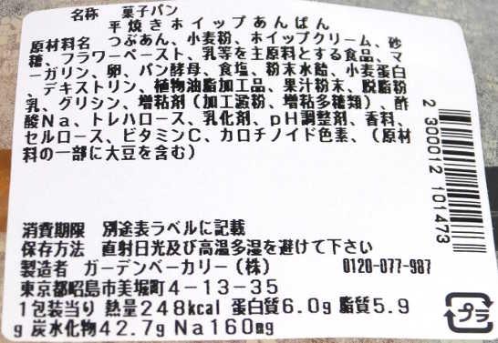 コンビニパンだ_平焼きホイップあんぱん【セブンイレブン】_カロリー原材料表示00