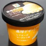 濃厚デザートアイス レアチーズヨーグルト味【セブンイレブン】