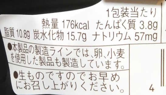 コンビニスイーツだ_お豆腐で仕立てたブランマンジェ(黒蜜添え)【ローソン】_カロリー原材料00