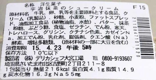 コンビニスイーツだ_宇治抹茶のシュークリーム【セブンイレブン】_カロリー原材料00