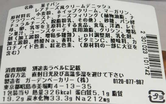 コンビニパンだ_レアチーズ風クリームデニッシュ【セブンイレブン】_カロリー原材料表示00