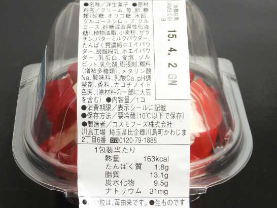 コンビニスイーツだ_苺のショートケーキ【ローソン】_カロリー原材料00