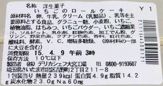 コンビニスイーツだ_いちごのロールケーキ【セブンイレブン】_カロリー原材料00