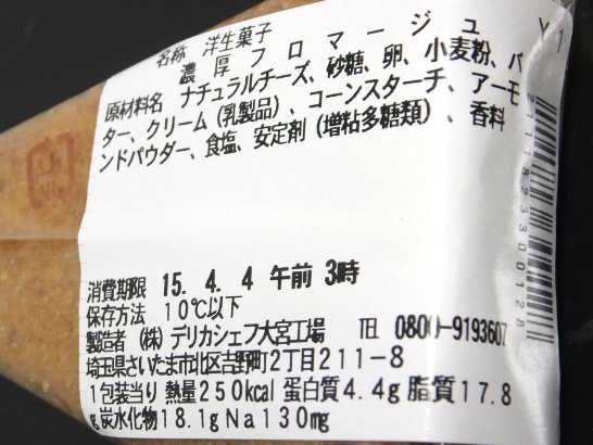 コンビニスイーツだ_濃厚フロマージュ【セブンイレブン】_カロリー原材料00