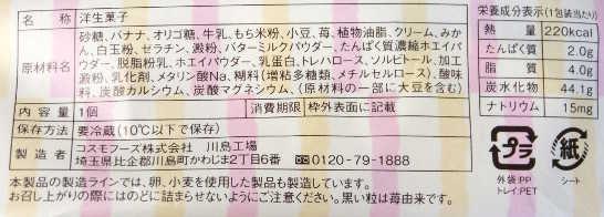 コンビニスイーツだ_フルーツミックス大福【ローソン】_カロリー原材料00