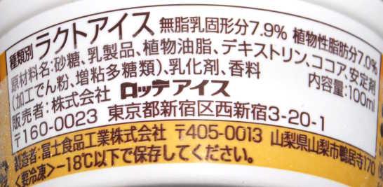 コンビニスイーツだ_トルコ風アイスチョコレート復刻版【ファミリーマート】_カロリー原材料01