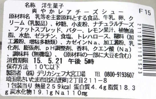 コンビニスイーツだ_爽やかレアチーズシュー【セブンイレブン】_カロリー原材料00