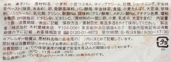 コンビニパンだ_宇治抹茶ホイップあんぱん【ローソン】_カロリー原材料表示01
