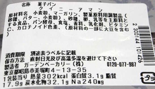 コンビニパンだ_クイニーアマン【セブンイレブン】_カロリー原材料表示00
