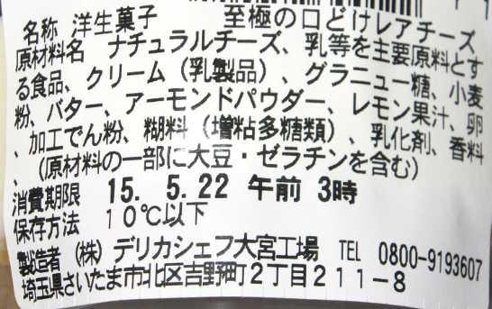 コンビニスイーツだ_至極の口どけレアチーズ【セブンイレブン】_カロリー原材料01