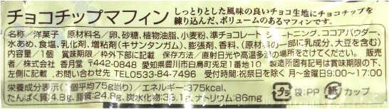 コンビニスイーツだ_チョコチップマフィン【ファミリーマート】_カロリー原材料00