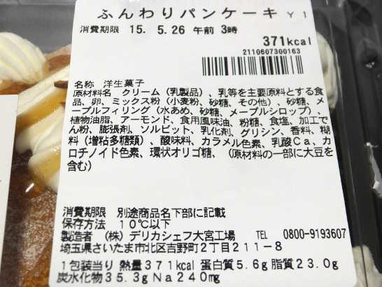 コンビニスイーツだ_ふんわりパンケーキ【セブンイレブン】_カロリー原材料00