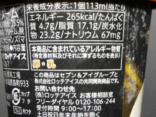 コンビニスイーツだ_金のバニラアイス【セブンイレブン】_カロリー原材料表示00
