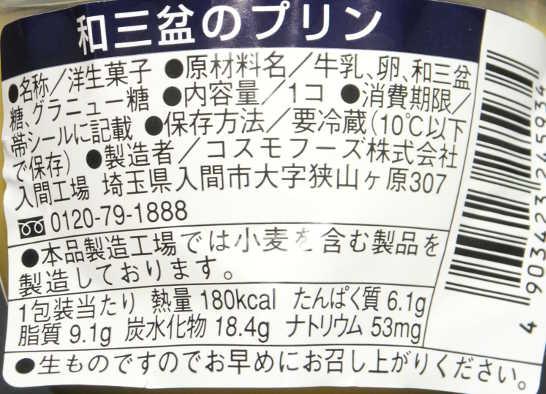 コンビニスイーツだ_和三盆のプリン【ローソン】_カロリー原材料表示00